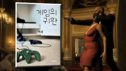 Grand Theft Childhood Korean